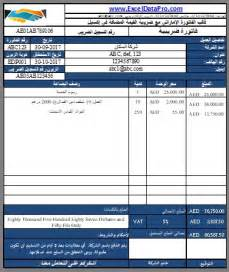 Download UAE Invoice Template With VAT in Excel   Arabic