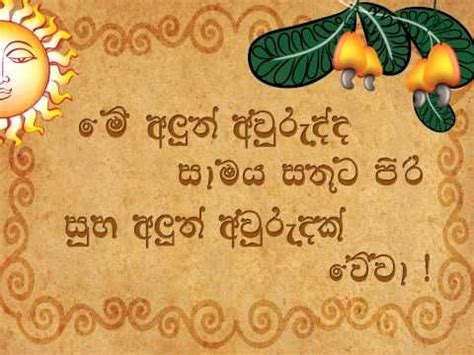 2018 new year wishes in sinhala new year wishes for sinhala ajed greeting cards new year wishes wish cards