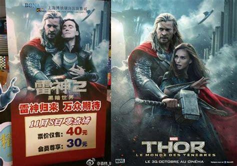 film thor di bioskop bioskop di china salah pasang poster dari fan dengan photoshop