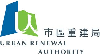 urban renewal authority wikipedia