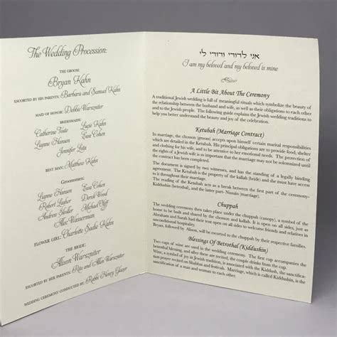 Unique Jewish Wedding Program Custom Wedding Bar Mitzvah And Bat Mitzvah Invitations Bat Mitzvah Program Template