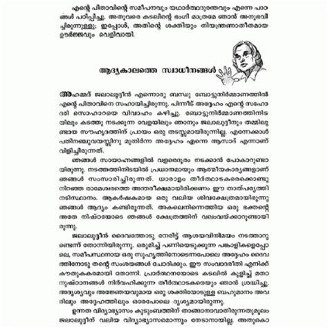 apj abdul kalam biography in hindi essay abdul kalam biography in telugu pdf seotoolnet com