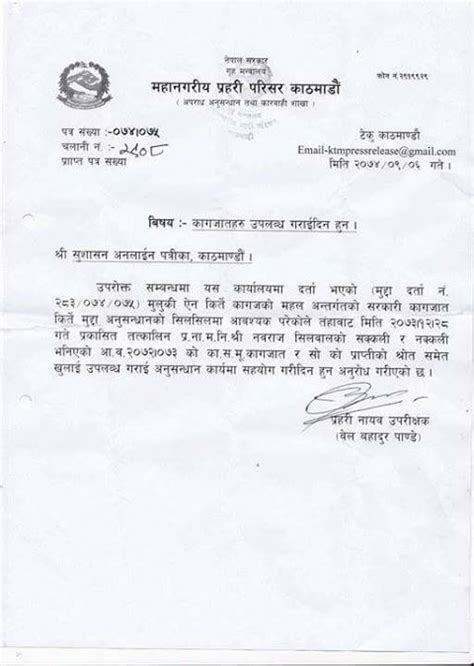 appointment letter nepal my republica fnj condemns nepal s request