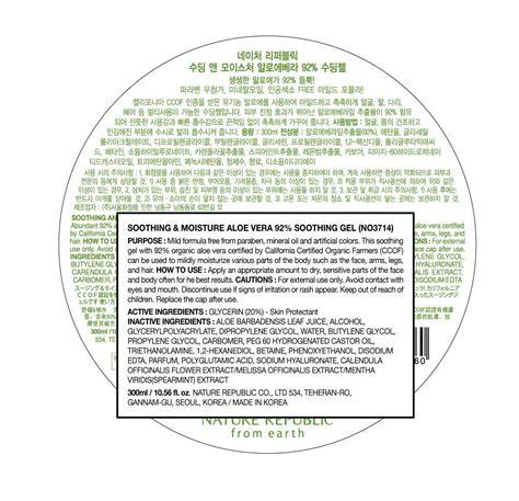 Nature Republic Aloe Vera Soothing Gel Halal hukum penggunaan alkohol dalam alat kosmetik minyak