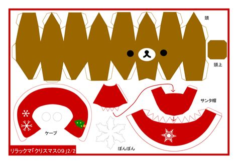i love kawaii rilakkuma free printable diy christmas
