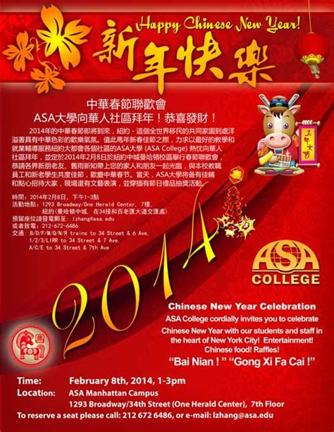 new year 2014 year of the meaning join college and nyllc for a celebration of the