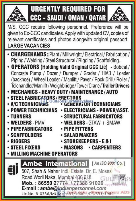 ccc ksa oman qatar job vacancies gulf jobs  malayalees