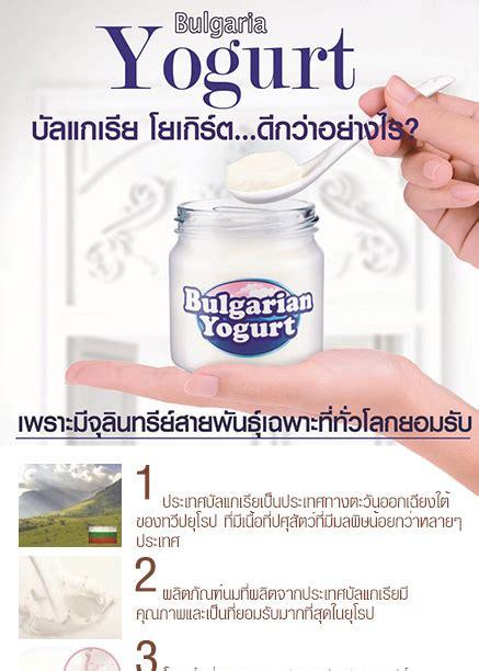 Gluta Yogurt Lotion mistine bulgarian yogurt whitening lotion enriched