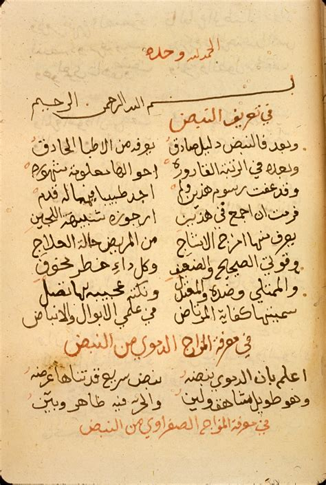islamic medical manuscripts medical poetry