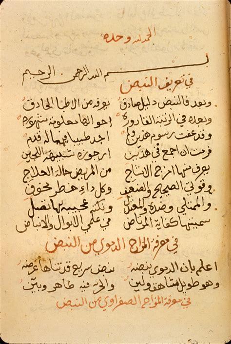 islamic medical manuscripts medical poetry