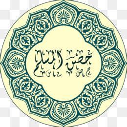 muslim  gratis al quran lima pilar agama islam