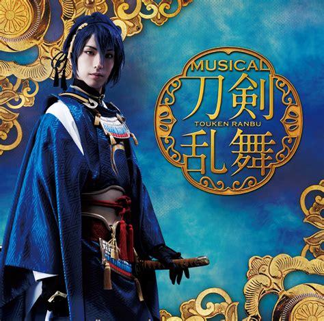 B1 Dxf The Grandline Vol 22 Japan V Kode Dg1 2 刀剣乱舞 ミュージカル 三日月