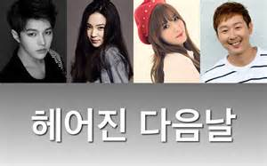 film drama and the breakup of britain the day after the break up korean drama 2016 헤어진 다음날