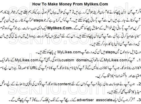 Mylikes Com Learn How To Make Money Online - how to make money from mylikes com in urdu