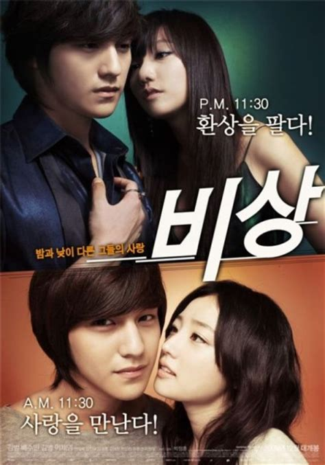 film drama korea only you fly high 2009