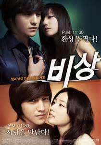 film korea romantis kim bum fly high 2009
