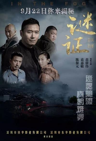 film 2017 china in the fog 2017 china film cast chinese movie