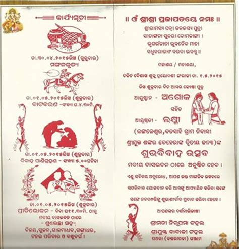 Wedding Song Odia by Sports Money And Lifestyle Oriya Wedding Invitation