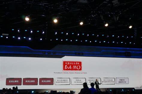 alibaba damo 阿里巴巴成立研究院達摩院 要發揮後起優勢超越微軟等知名研究院 technews 科技新報