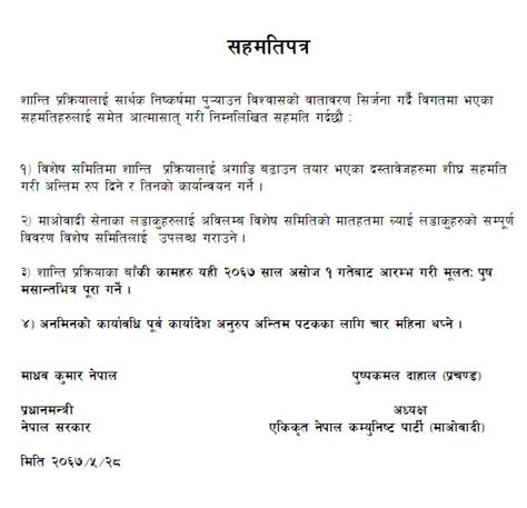 Agreement Letter Format In Nepali Overseas Employment Contract Agreement Poea Philippine Administration Dibya Imagine Agreement