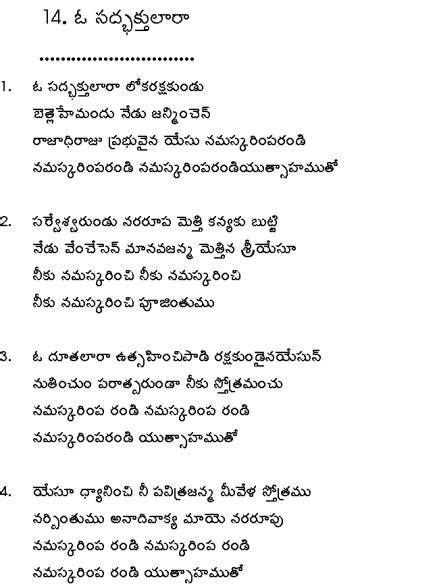 Lyrics of Telugu Christian Songs - Telugu Christian Songs