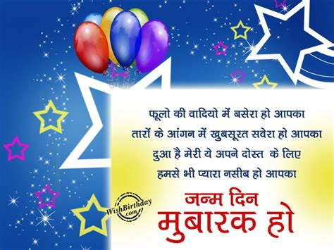 birthday wishes  hindi wishes  pictures  guy
