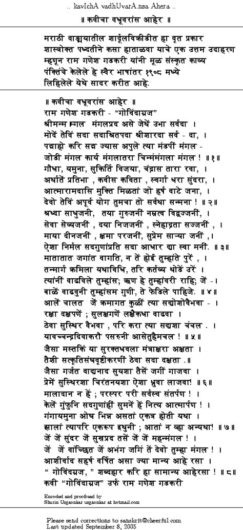 Value Of Time Essay In Marathi Language by List Of Essays In Marathi Language We Can Do Your Homework For You Just Ask
