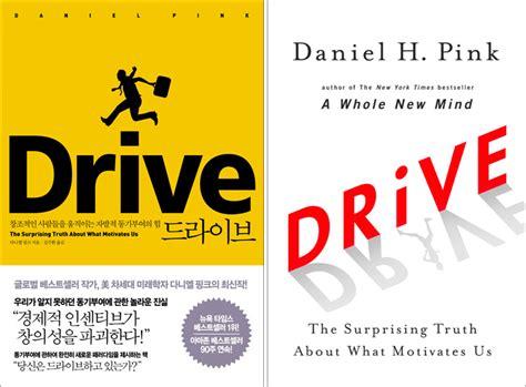 drive the surprising truth 1594488843 pxd ux lab 심리학 산책 6 드라이브