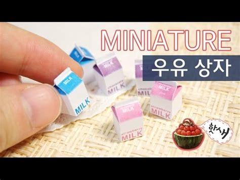 design milk youtube 미니어쳐 우유 상자 만들기 miniature milk box design ミニチュア youtube