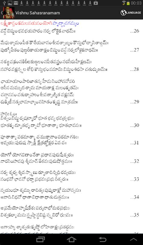 SGS Vishnu Sahasranamam - Android Apps on Google Play