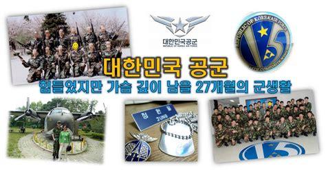 Recommendation Letter Kaist wonil s world 미국박사유학가기 3 공군 637기로서의 군생활 이야기 서울공항 15