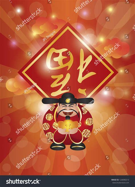 new year money song happy lunar new year prosperity stock illustration