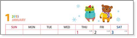 printable banner calendar 2015 2015 2016 年カレンダー かわいい動物イラスト 六曜入り 1ヶ月 a4ヨコ 無料ダウンロード 印刷