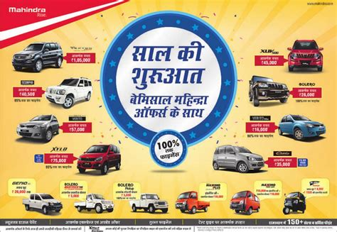 mahindra car exchange offer start new year with ultimate mahindra s car offer sagmart