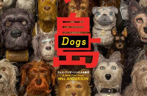 isle of dogs the new poster for wes s isle of dogs takeitgame news feed