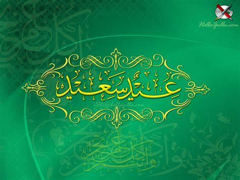 free wallpaper urdu eid wallpapers urdu eid wallpapers aye chand urdu pictures