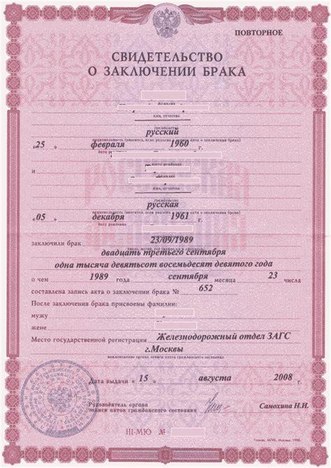ff sre 005 solicitud de carta de naturalizacin dnn 3 solicitud para matrimonios acta matrimonio quotes