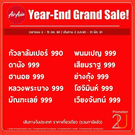 airasia year end grand sale 2017 โปรโมช นแอร เอเช ย 2560 บ นปลายป ม แต ค ม ท กเส นทาง