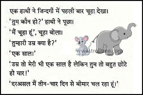 hindi jokes funny jokes in hindi for kids and adults funny jokes for kids in hindi download hd wallpapers