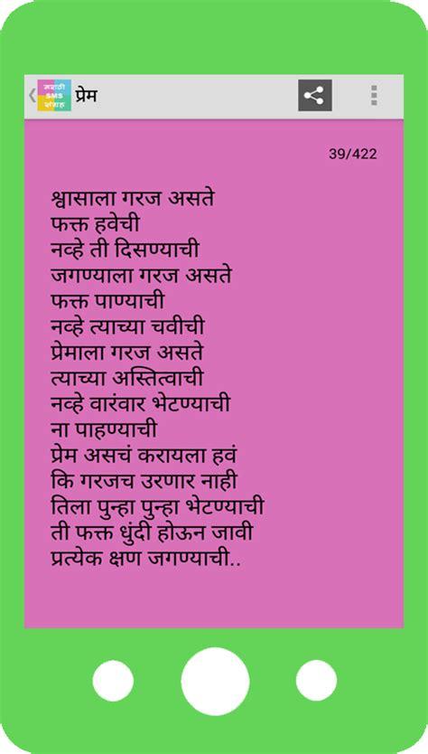 marathi sms descargar gratis marathi sms sangraha gratis marathi sms