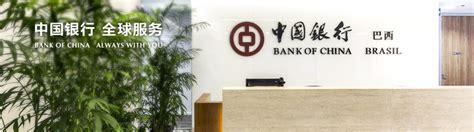 bank of china brazil 中国银行全球服务 always with you 巴西 brazil