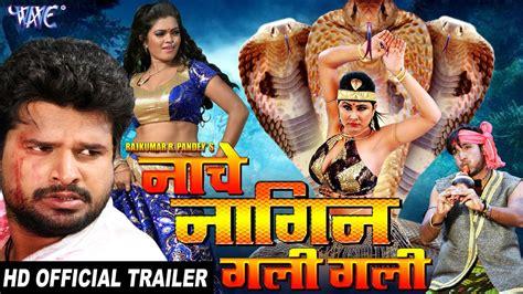 film 2017 ke bhojpuri nache nagin gali gali official trailer ritesh pandey