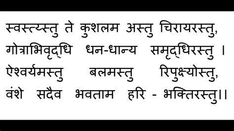 sanskrit sloka for new year sanskrit best wishes