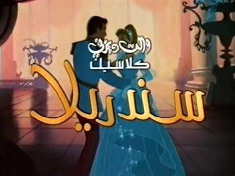 film cinderella in arabic cinderella arabic vhs trailer youtube