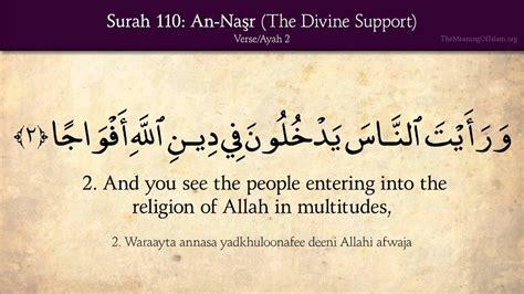 Al Quran Hadis Ma X quran 110 surah an nasr support arabic and