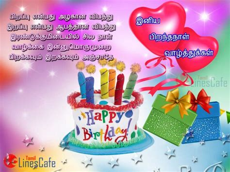 Wish You Happy Birthday In Tamil Language Birthday Greetings In Tamil Tamil Linescafe Com