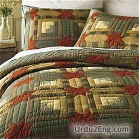 Definition Of A Quilt by Quilt Urdu Meaning