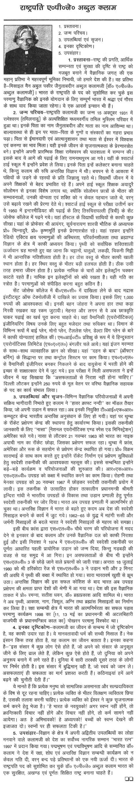 Missile Abdul Kalam Essay by Essay On Abdul Kalam