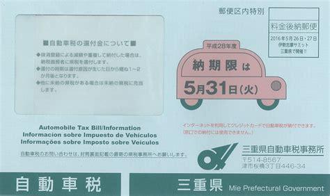 pago impuesto vehicular 2016 mie info plazo para el pago del impuesto vehicular de 2016
