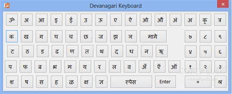 layout of devanagari keyboard download devanagari keyboard 1 0 0 0